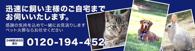 迅速に飼い主様のご自宅までお伺いいたします。 24時間365日対応 0120-194-452