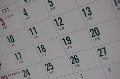 カレンダーの友引