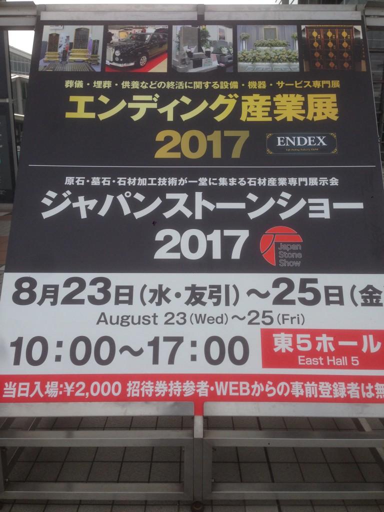 エンディング産業展 東京ビッグサイト 展示会